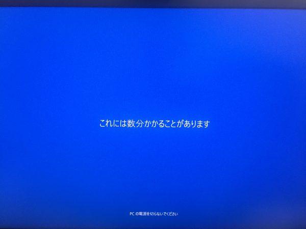 メジャアップデート(RS3/1709)成功